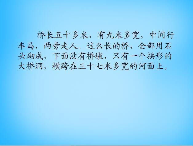 沪教版四上册年级语文课件《赵州桥》(3)考核组备课评价表百度图片