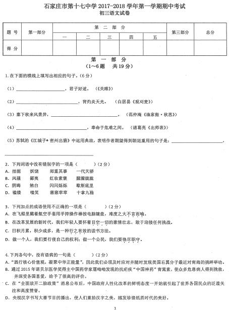 2018届河北石家庄十七中九年级上语文期中试题(图片版)