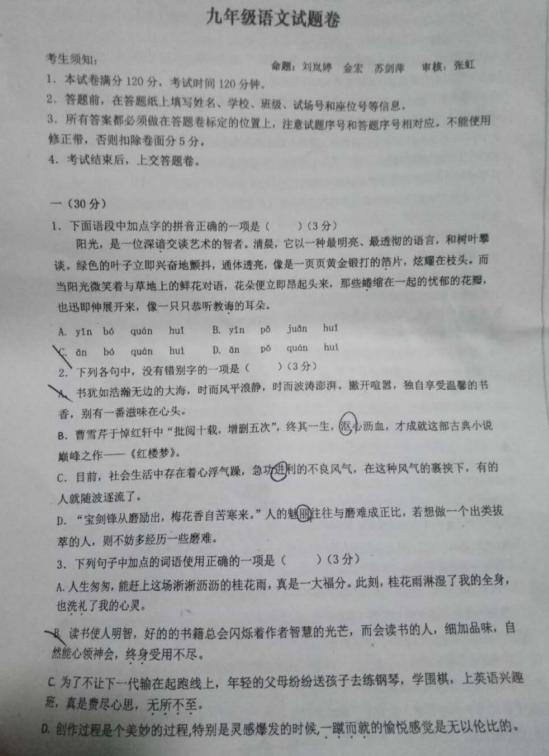 2018届浙江杭州启正中学九年级上语文期中试题(图片版)