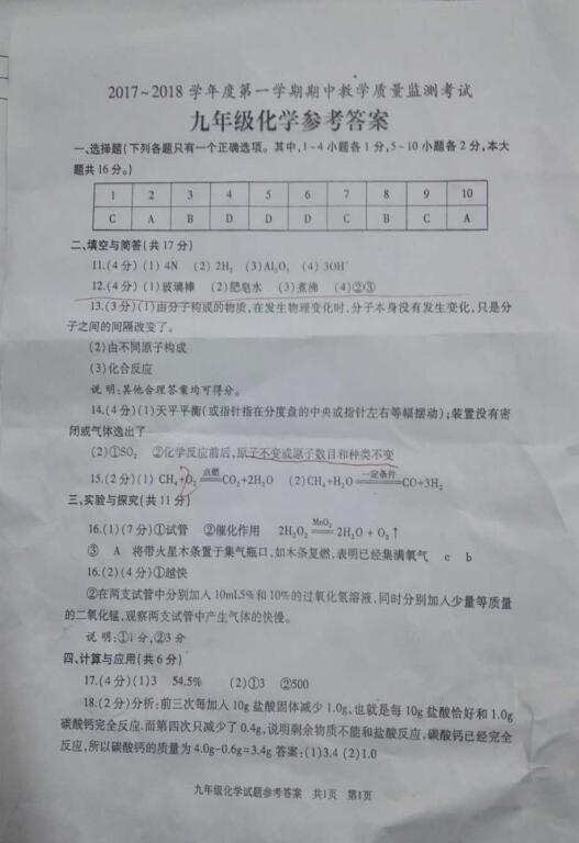 2018届山东济宁鱼台实验中学九年级上化学期中试题答案(图片版)