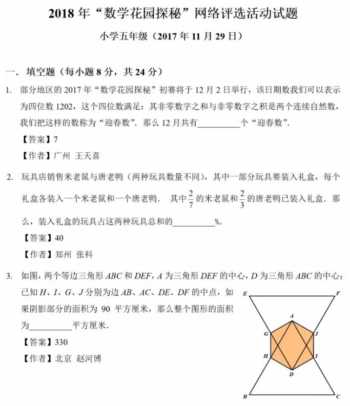 2018年数学花园探秘(迎春杯)网考五年级试题及答案1