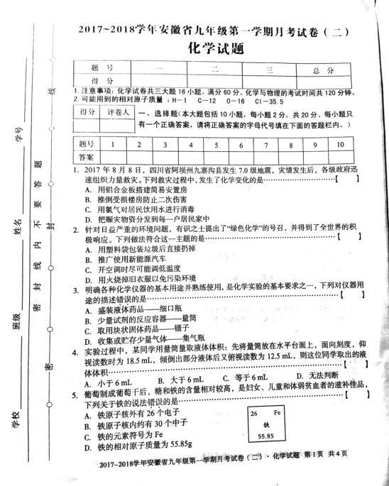 2018届安徽蚌埠固镇三中九年级上化学期中试题(图片版)