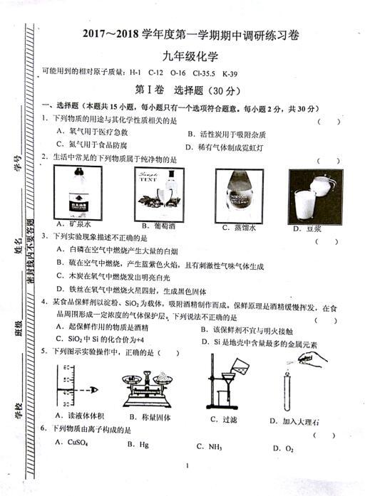2018届南京竹山中学九年级上化学期中试题(图片版)
