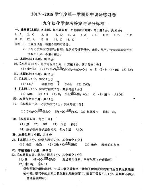 2018届南京竹山中学九年级上化学期中试题答案(图片版)