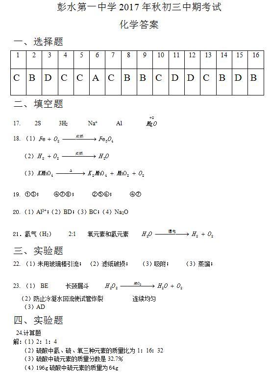 2018届重庆彭水一中九年级上化学期中试题答案(图片版)
