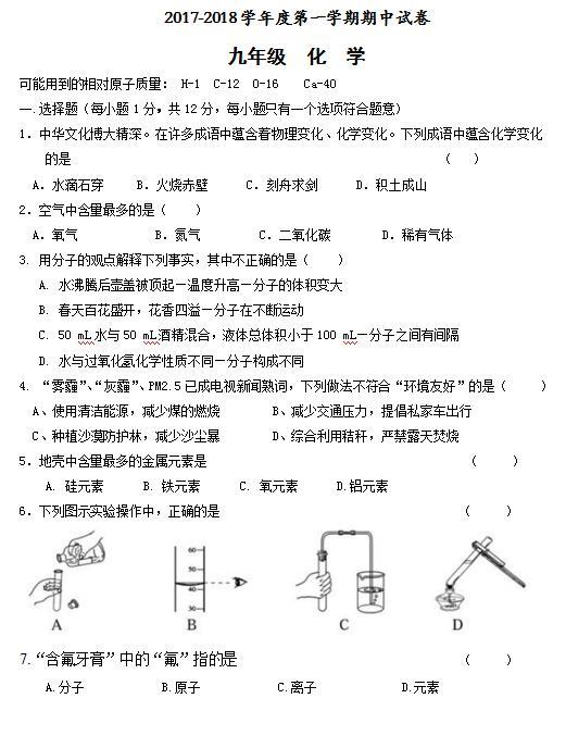2018届甘肃靖远城关中学九年级上化学期中试题(图片版)