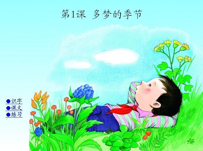 湘教版四年级下册语文课件《多梦的季节》
