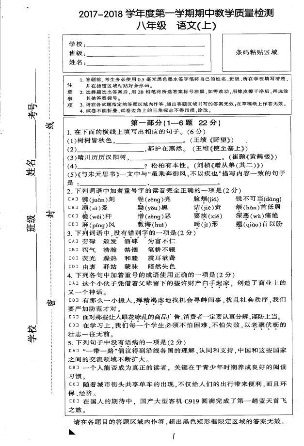 2018届河北石家庄长安八年级上语文期中试题(图片版)