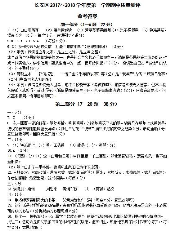 2018届河北石家庄长安八年级上语文期中试题答案(图片版)