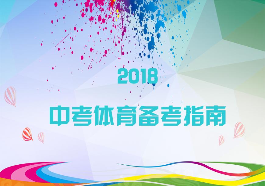 2018中考�w育