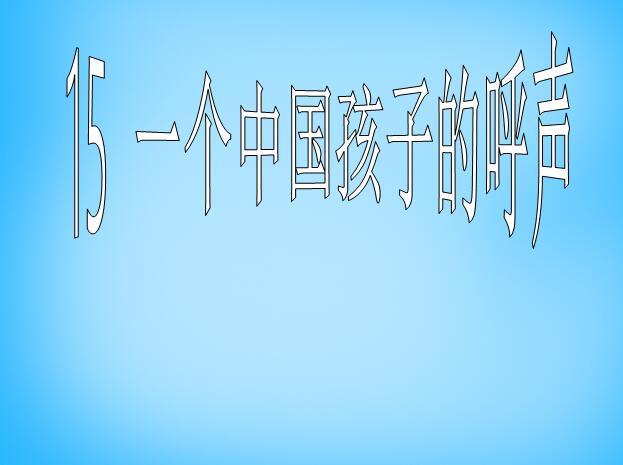 沪教版五年级上册语文课件《一个中国孩子的呼声》