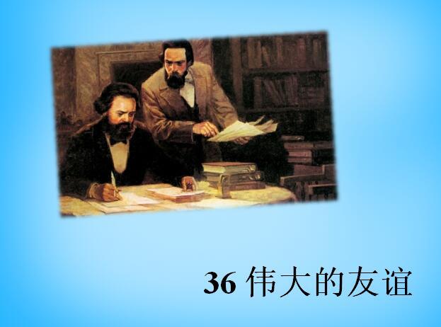 沪教版五年级上册语文课件《伟大的友谊》