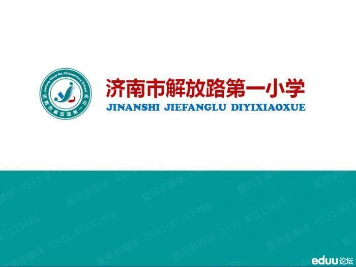 济南市解放路第一小学信息学校_幼升小择校_庙v小学行小学图片