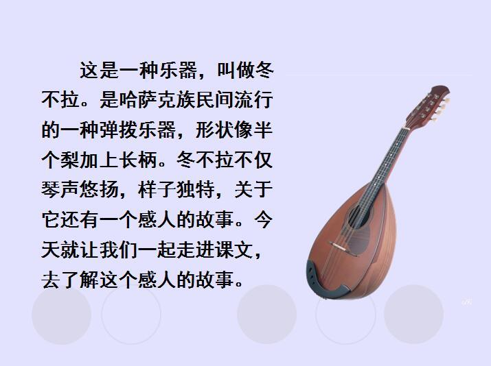 年级S版五下册梦幻语文课件《冬不拉》(3)年级版音乐七语文人教曲教案v年级图片