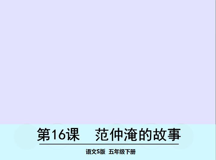语文S版五年级下册语文课件《少年闰土》