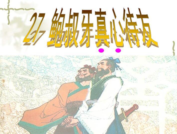沪教版五年级下册语文课件《鲍叔牙真心待友》