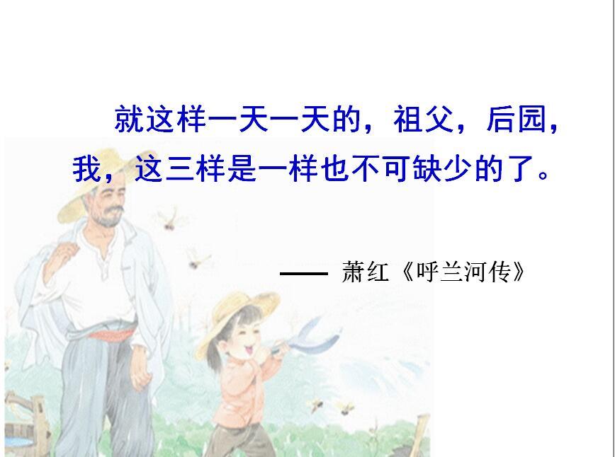 苏教版五园子年级语文课件《我课件的情绪》(绘本祖父ppt下册图片