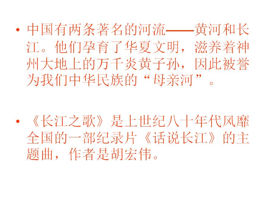 沪教版五年级下册语文课件《长江之歌》(2)