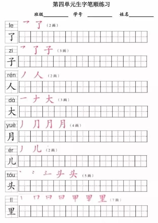 部編版小學一年級生字筆順練習:第四單元