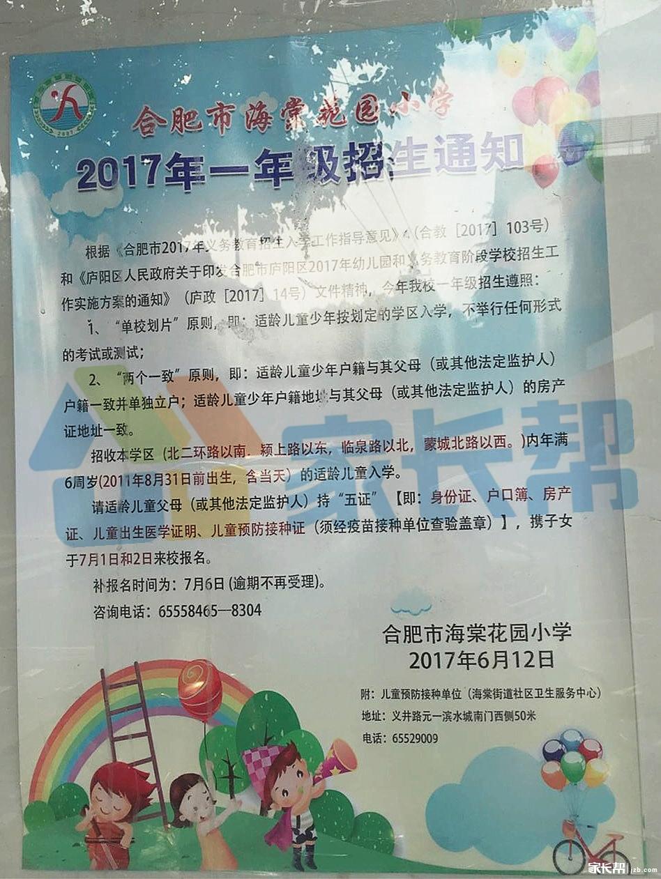 2017年合肥市小学花园海棠幼升小招生简章小学怎么样知春里图片