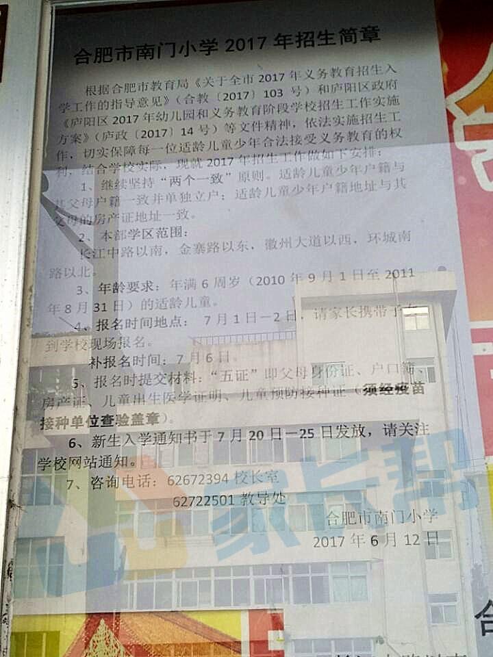 2017年合肥市南门年级幼升小招生简章_幼升小小学是小学二题计算列图片