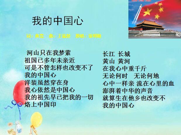 西年级版六上册师大语文课件《我的中国心》(2)课件下载版上册四人教年级图片