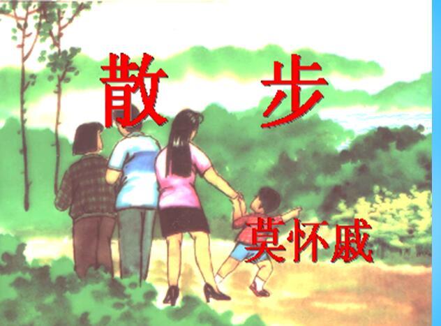 沪教版六年级上册语文课件《散步》