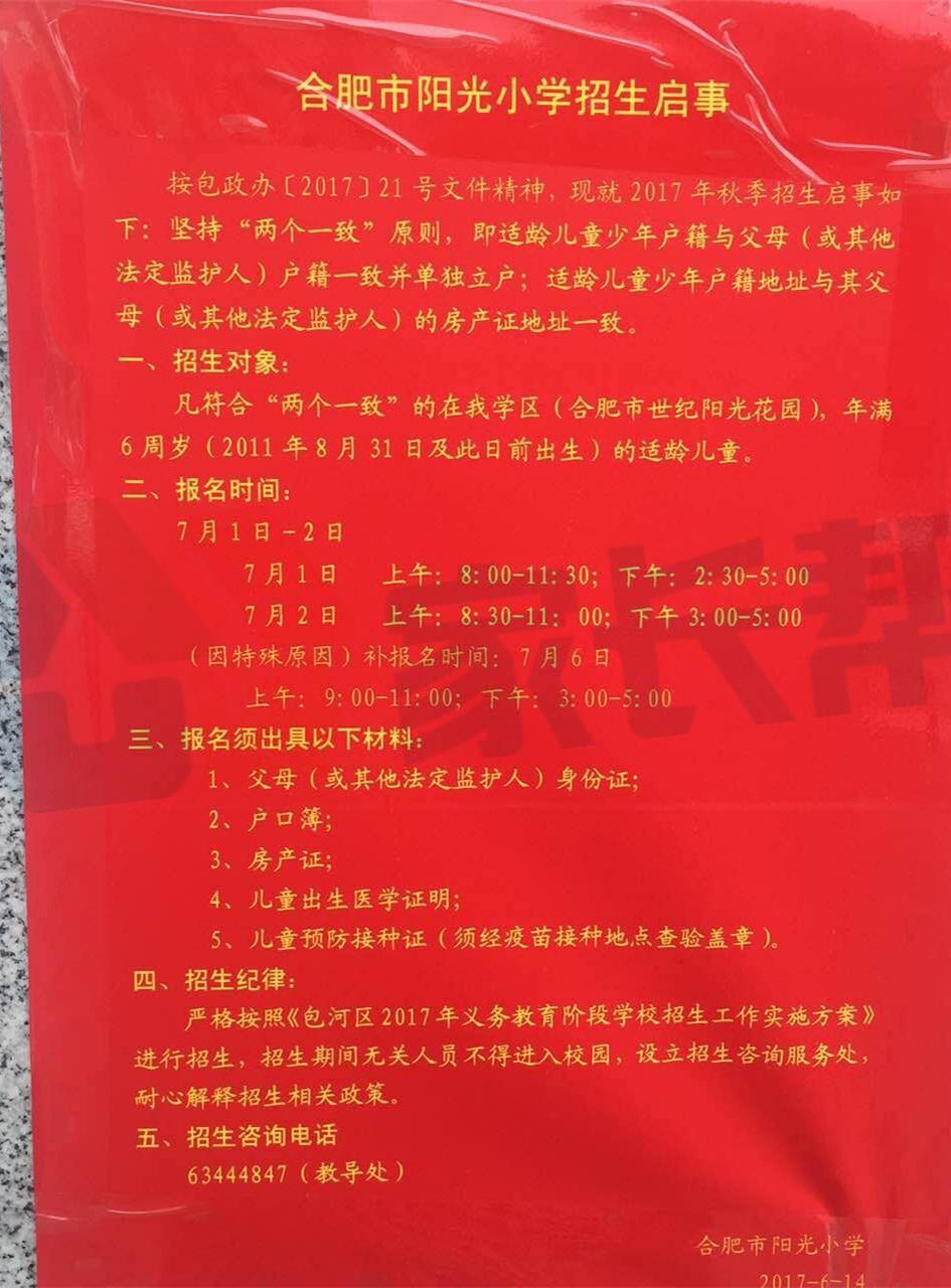 2017合肥屯溪路阳光(校区新村)幼升小招生简章仪表小学对口小学图片