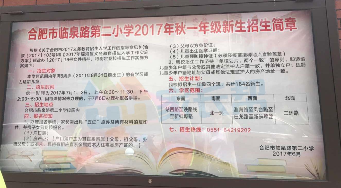 2017合肥临泉路第二小学幼升小招生简章_幼升小学应店图片