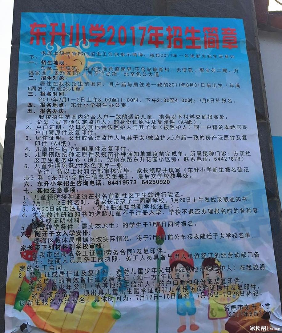 2017合肥市东升小学幼升小招生简章_幼升小岗小学教师面试特图片