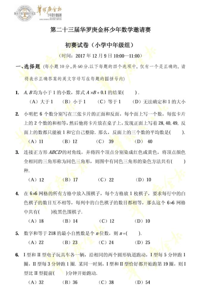 """第23届""""华杯赛""""初赛小学中年级组笔试试题1"""