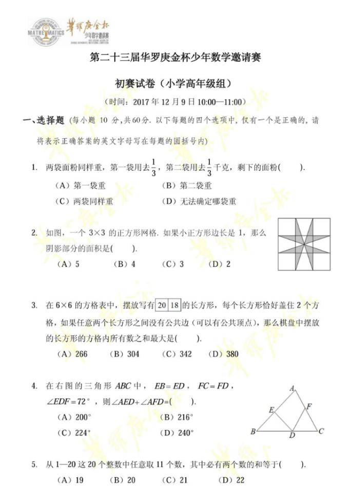 """第23届""""华杯赛""""初赛小学高年级组笔试试题2"""