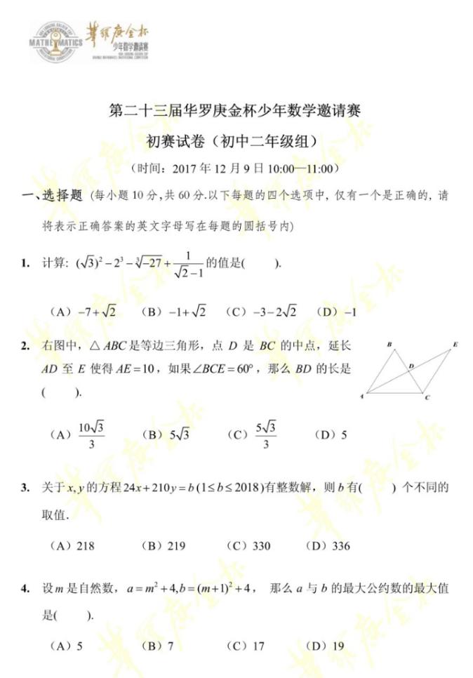 """第23届""""华杯赛""""初赛初二年级组笔试试题1"""