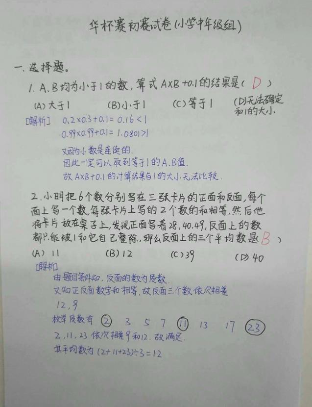 """第23届""""华杯赛""""初赛小学中年级组笔试试题解析1"""
