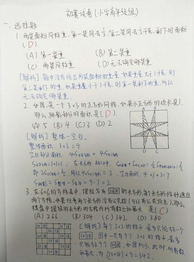 """第23届""""华杯赛""""初赛小学高年级组笔试试题解析1"""