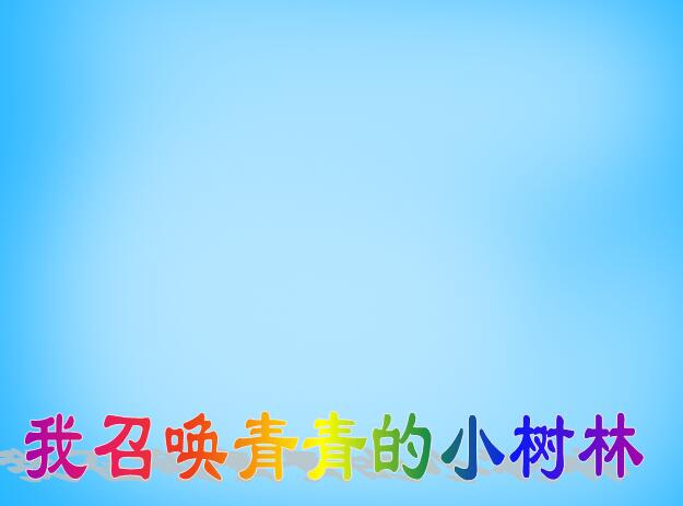 沪教版六年级上册语文课件《我召唤青青的小树林》课件3