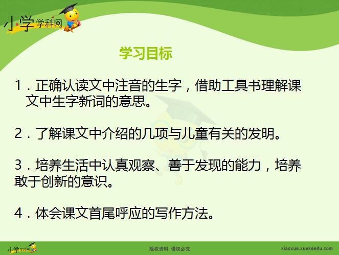 冀教版六年级下册语文课件《儿童与发明》课件2(2)