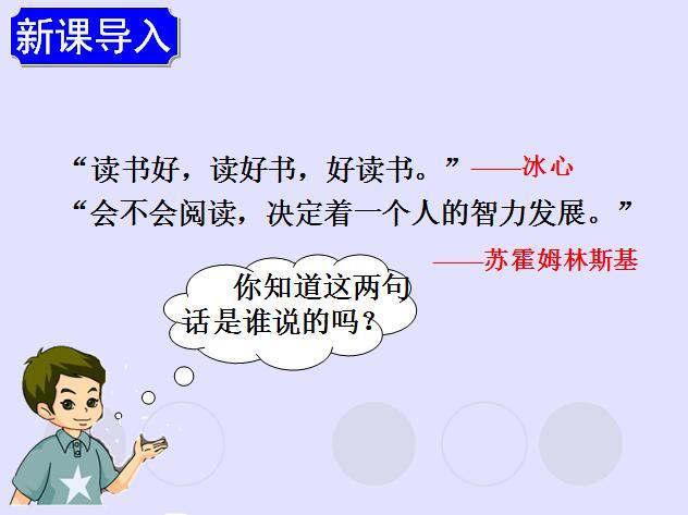 语文s版六年级下册语文课件《窃读记》(2)