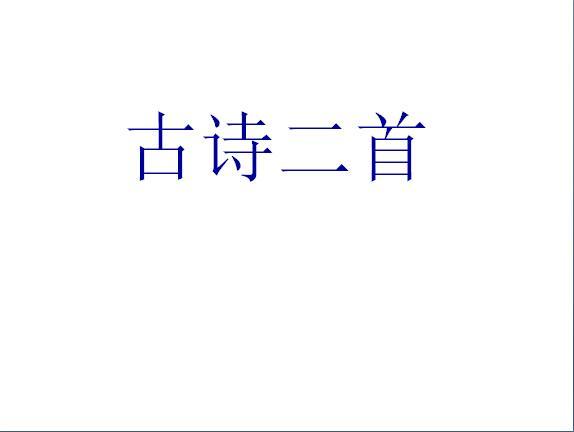 北师大版六年级下册语文课件《四时田园杂兴》