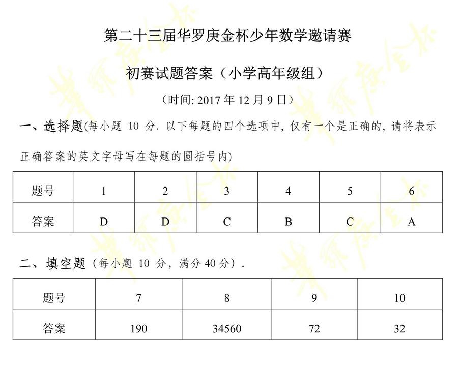 """第23届""""华杯赛""""初赛小学高年级组笔试试题答案"""