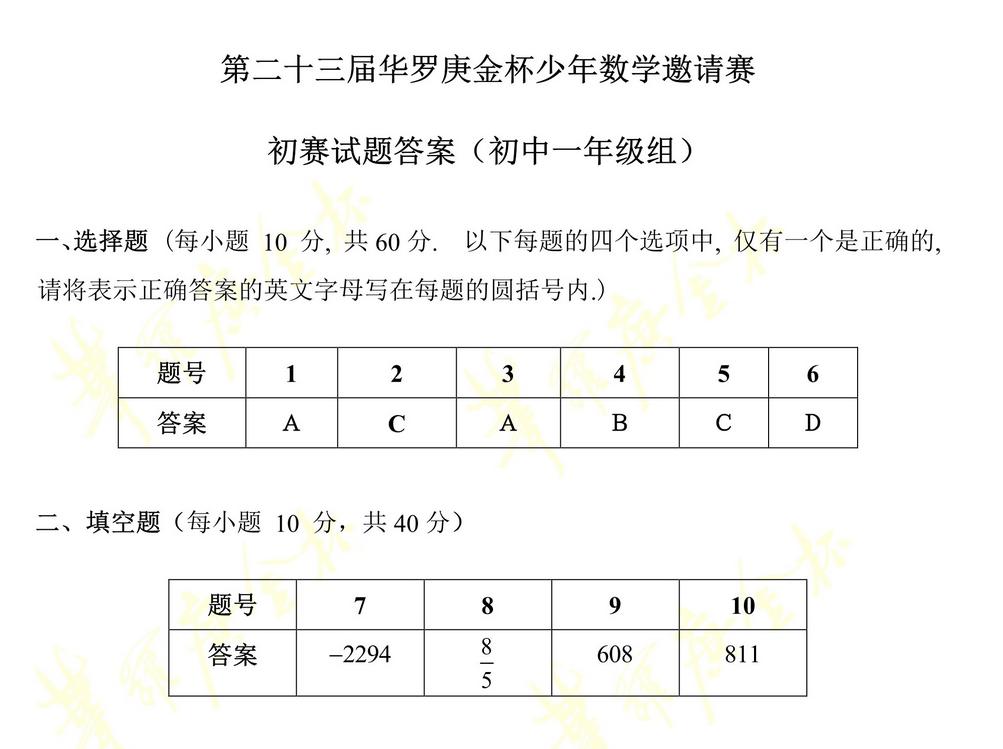 """第23届""""华杯赛""""初赛初一年级组笔试试题答案"""