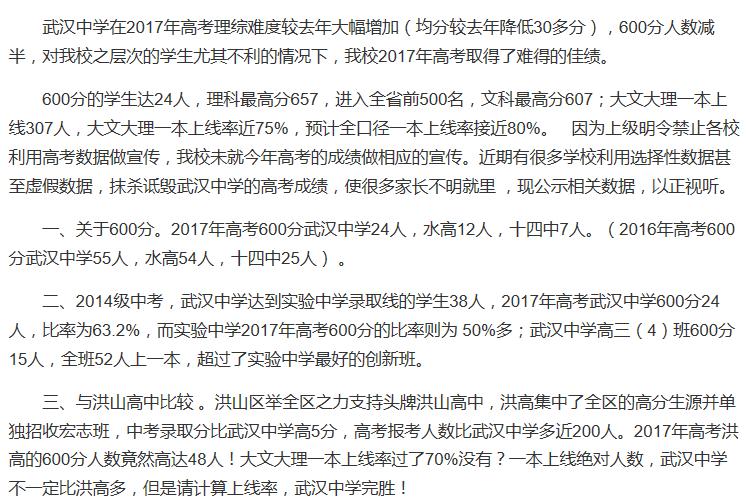 走进武汉中学入校途径、中考政策全解读!