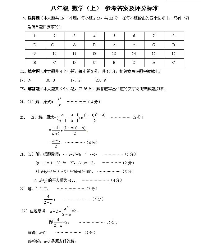 2018届河北石家庄长安八年级上数学期中试题答案(图片版)
