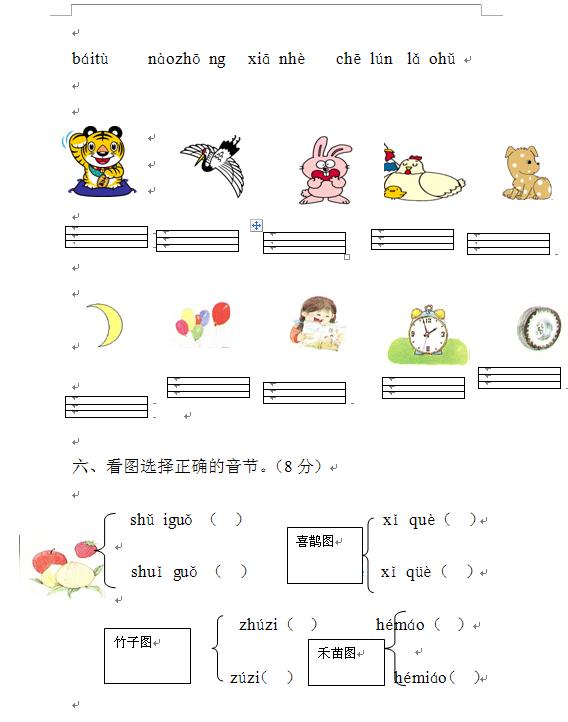 素材学习:拼音海报小学汉语拼音练习题(6)语文合唱小学背景上册图片