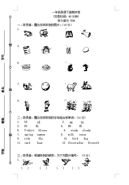 15-16上海市宝山区v年级年级一小学下英语期末平泉县双桥小学图片