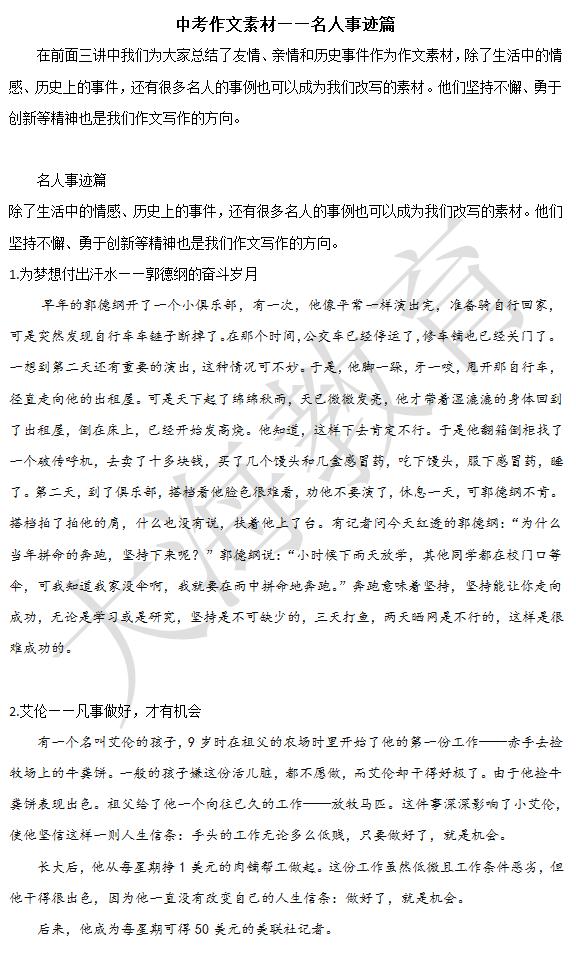 中考语文作文考点第五讲:社会热点作文素材运用
