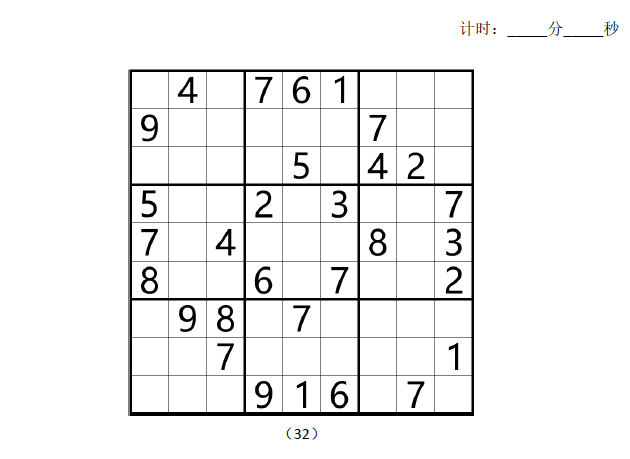 数独知识点课后练习题及答案:标准数独32