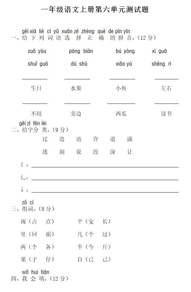 部编版一年级语文上册第六单元练习题1