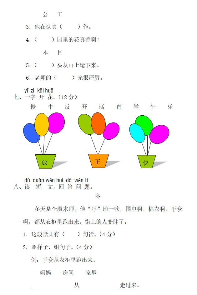 部编版一年级语文上册第六单元练习题(图片版)(3)