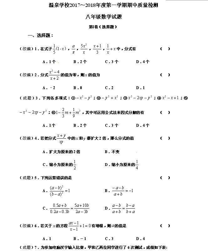 2018届山东威海温泉学校八年级上数学期中试题(图片版